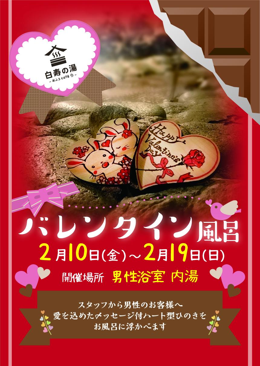 201702_hakuju_valentinefuro-01
