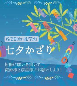 埼玉七夕イベント-4