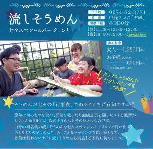 埼玉七夕イベント-2