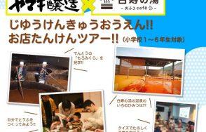 ヤマキ醸造白寿の湯バックヤードツアー