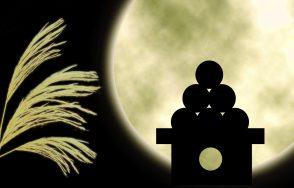 十五夜イベント白寿の湯
