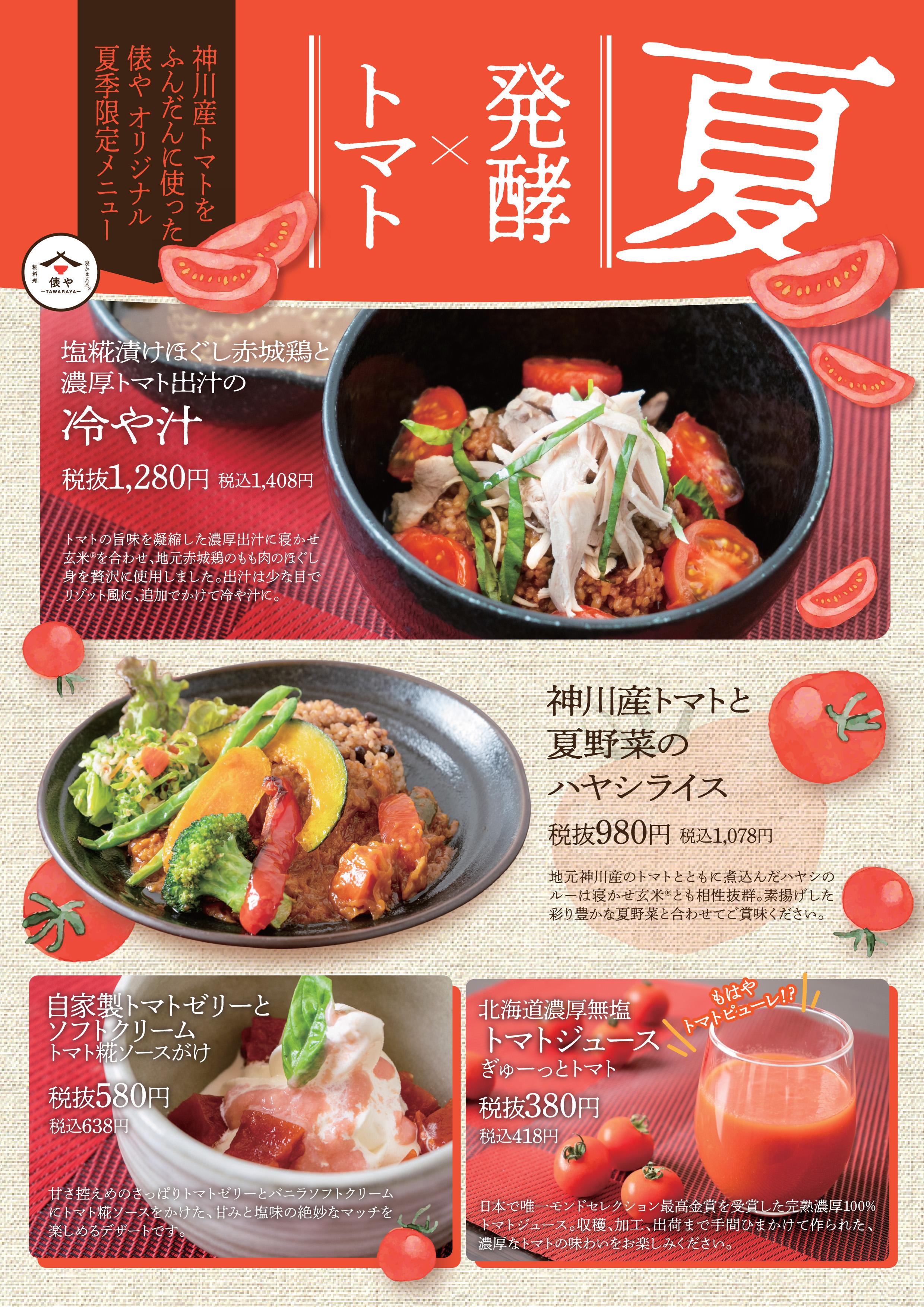 check5_21_hakuju_summer_menu